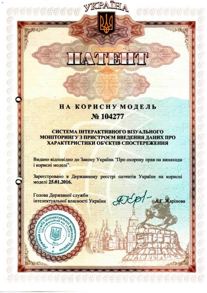 bondarenko_patent