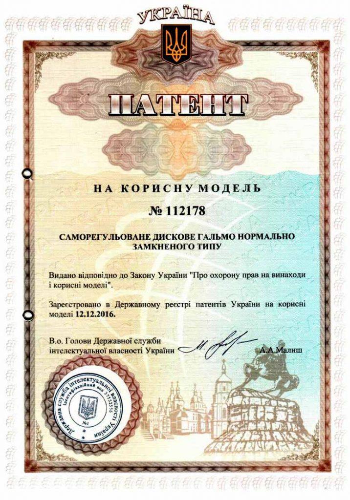 chernushenko_patent