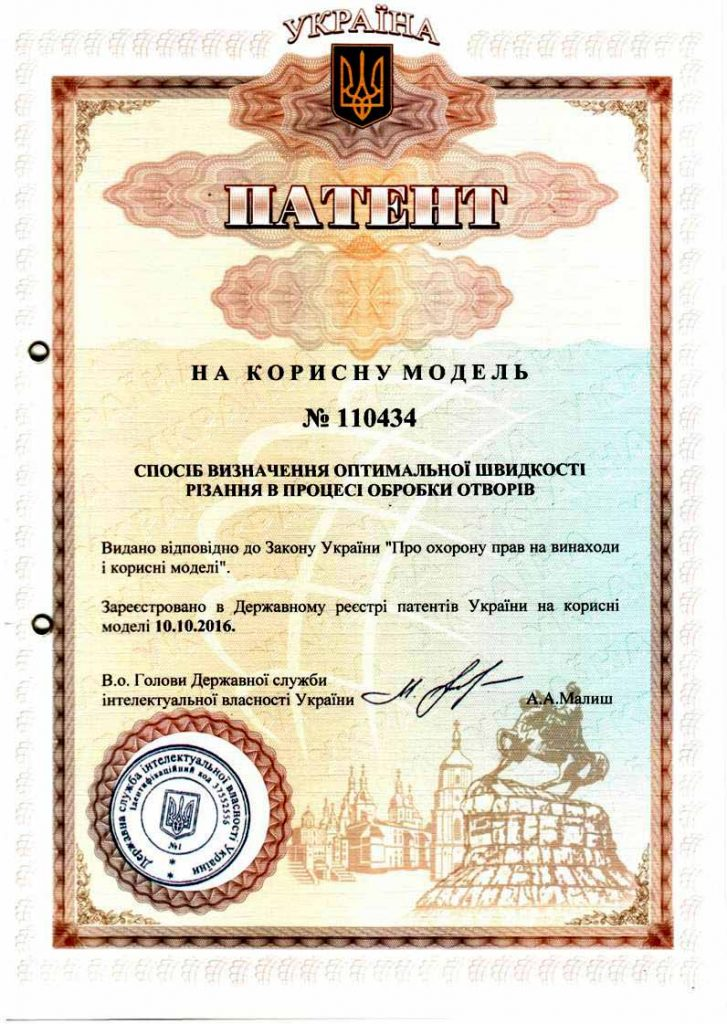gordeev_patent