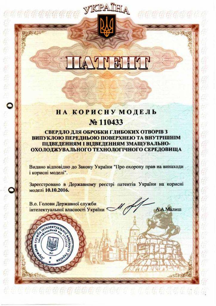marshuba_patent