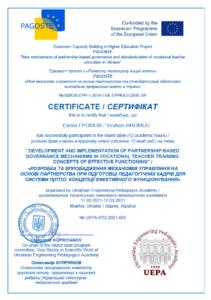 Сертифікати за участь у Круглому столі «Розробка та впровадження механізмів управління на основі партнерства при підготовці педагогічних кадрів для системи П(ПТ)О: концепції ефективного функціонування» 11-12 березня 2021 року