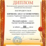 диплом IIІ місце